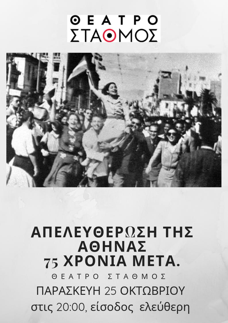 Απελευθέρωση της Αθήνας – 75 χρόνια μετά